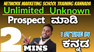 unknown prospect tips | Prospect generating technique | kannada | AIW | NMS Training Videos
