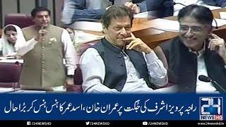 Raja Pervaiz Makes Fun Of Imran Khan | 24 News HD
