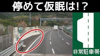 意外と知らない!?睡魔が限界…高速道路の非常駐車帯に停めて仮眠しても大丈夫!?