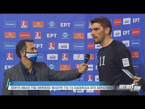 Πέντε μέλη της Εθνικής μιλούν για τα παιχνίδια στο Σεράγιεβο | 23/11/2020 | ΕΡΤ