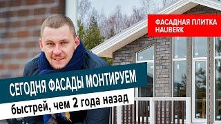 Отзыв о фасадной плитке HAUBERK от профессионального строителя Ильи Голубева