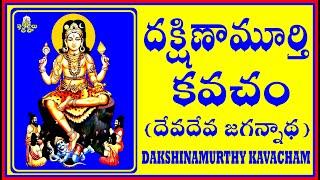 DAKSHINAMURTHY KAVACHAM  (శ్రీ దక్షిణామూర్తి కవచం)
