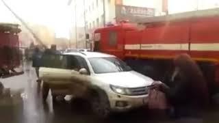 Пожар в ТРЦ Зимняя вишня Кемерово  видео очевидцев,паника  внутри помещения   жут