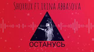 SHOXRUX FT.IRINA ABBASOVA - ОСТАНУСЬ (official music version)