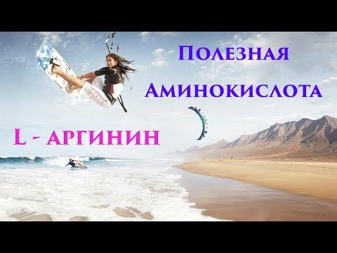 L-аргинин // Полезные свойства и применение// Аминокислота в косметике