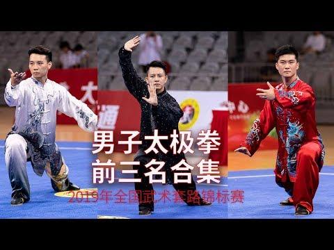 BEST3 Men&#39s Taijiquan 男子太极拳前三名合集TOP3 2019年全国武术套路锦标赛(男子赛区)wushu kungfu