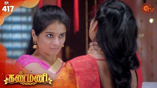 Kanmani - Episode 417 | 7th March 2020 | Sun TV Serial | Tamil Serial