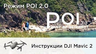 Режим Point of interest 2.0 в DJI Mavic 2 (на русском)