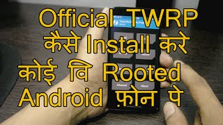 Hindi - How To Install TWRP Recovery Mode on Any Android