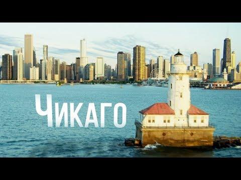 Чикаго | АМЕРИКА. БОЛЬШОЕ ПУТЕШЕСТВИЕ | №10 видео
