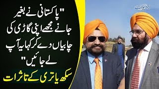 Pakistanis Give Their Car Keys In Hospitality To Sikh Pilgrims Arriving At Kartarpur