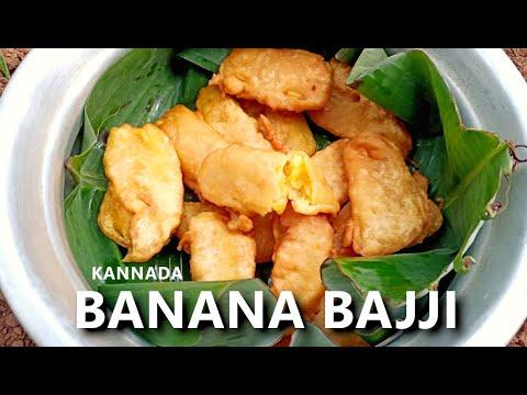 ರುಚಿಯಾದ ಮತ್ತು ಸುಲಭವಾದ ನೇಂದ್ರ ಬಾಳೆಹಣ್ಣಿನ ಬಜ್ಜಿ, ಕೇರಳ ಸ್ನಾಕ್ಸ್ | Banana Bajji Kannada snack recipe
