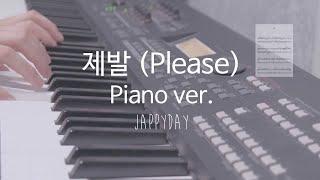 """자기전에 듣기 좋은 피아노, 김범수 이소라 """"제발"""" 피아노 커버"""
