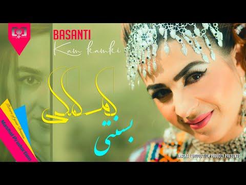Basanti - Kam Kamake (Клипхои Афгони 2016)