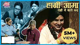 Hamri Aama sarai nai bathi chan हाम्री आमा : Hari Bansa Acharya