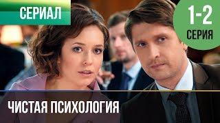 ▶️ Чистая психология 1 и 2 серия - Мелодрама | 2019 - Русские мелодрамы