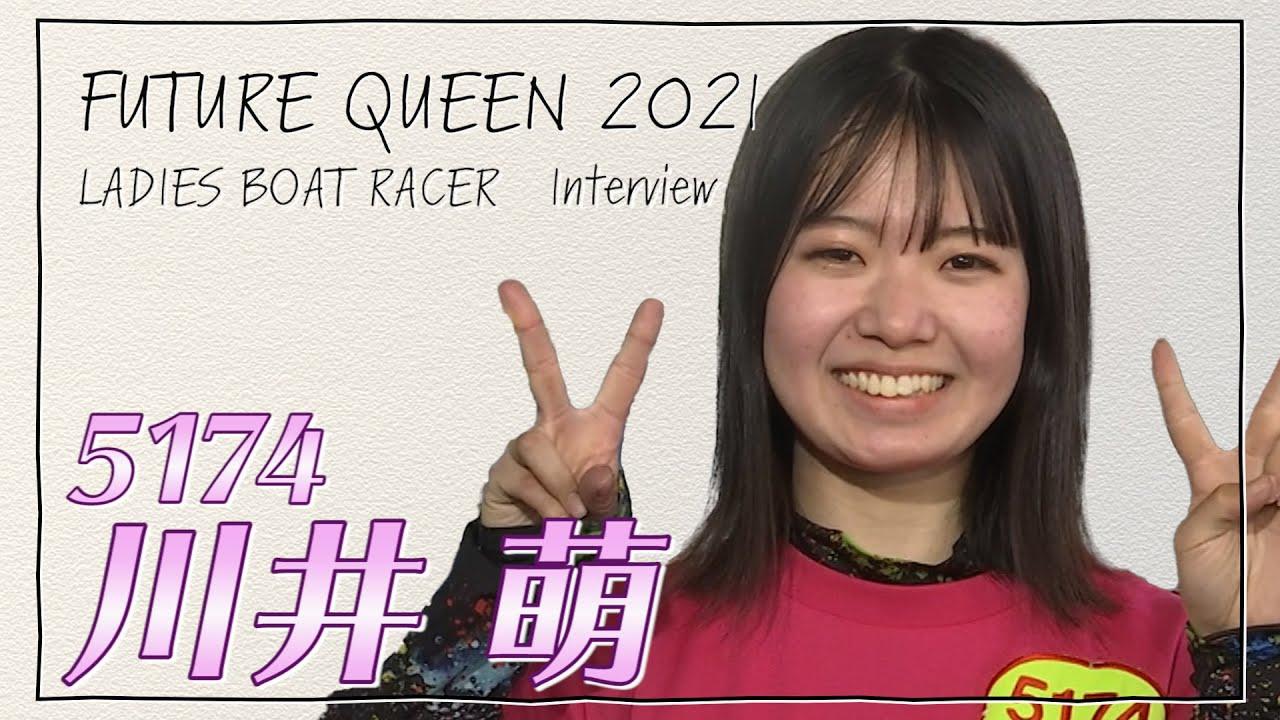 未来のQueen|川井萌