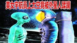 美國美女宇航員臨終前驚爆驚天內幕!上太空竟慘遭外星人蹂躪,隔天竟被外星人送回地球!