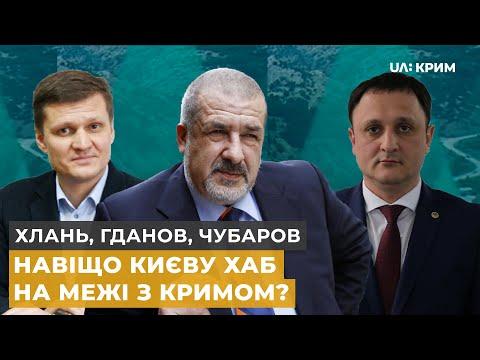 Хаб на межі з Кримом | Хлань, Гданов, Чубаров | Тема дня