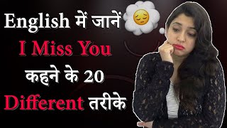 20 different ways to say I MISS YOU in English: English conversation