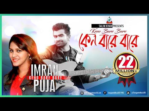 Download Keno Bare Bare - Puja & Imran  |  Sangeeta HD Mp4 3GP Video and MP3