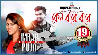 Keno Bare Bare   Imran, Puja   কেন বারে বারে    Official Music Video 2015   Sangeeta