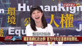 2019.1.19【政經看民視】