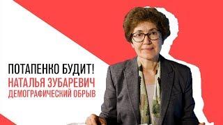 «Потапенко будит!», Наталья Зубаревич, Демографический обрыв