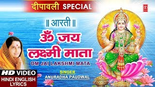 दीपावली Special ॐ जय लक्ष्मी माता Om Jai Lakshmi Aarti I ANURADHA PAUDWAL I Hindi English Lyrics