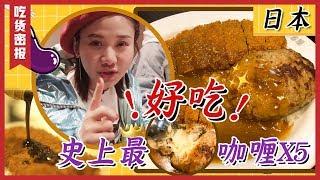 E5 在日本挑战CoCo壱番屋10级摄魂辣咖喱 | 密子君Mires