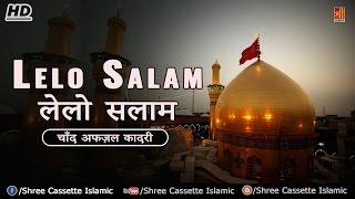 Lelo Salam (लेलो सलाम) | Hussain Kafila | Chand Afzal