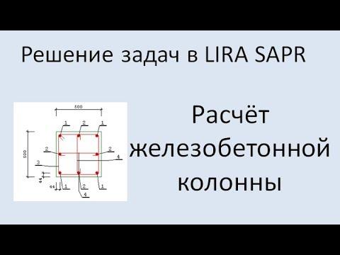 Lira Sapr Расчёт железобетонной колонны