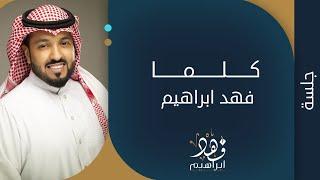 اغاني حصرية فهد ابراهيم - كلما ( جلسة 2019 ) تحميل MP3