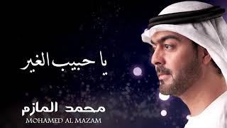 اغاني طرب MP3 محمد المازم - ياحبيب الغير تحميل MP3