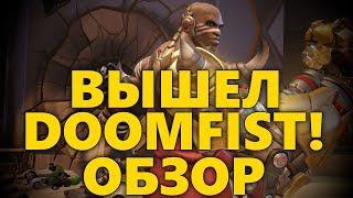 ВЫШЕЛ КУЛАК СМЕРТИ / DOOMFIST В OVERWATCH! | ОБЗОР ДУМФИСТА В ОВЕРВОТЧ