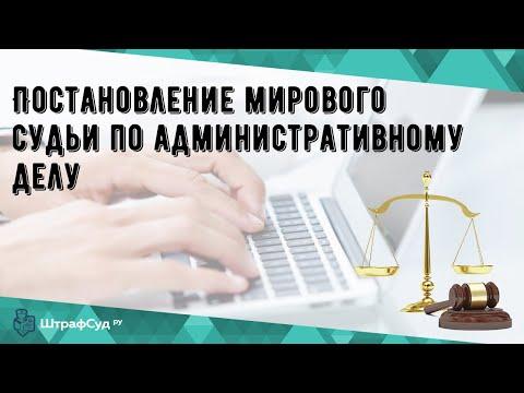 Постановление мирового судьи по административному делу