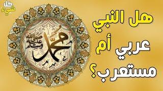 هل النبي محمد ﷺ عربى أم مستعرب؟ إجابة لم يلحظها الكثيرون تحميل MP3