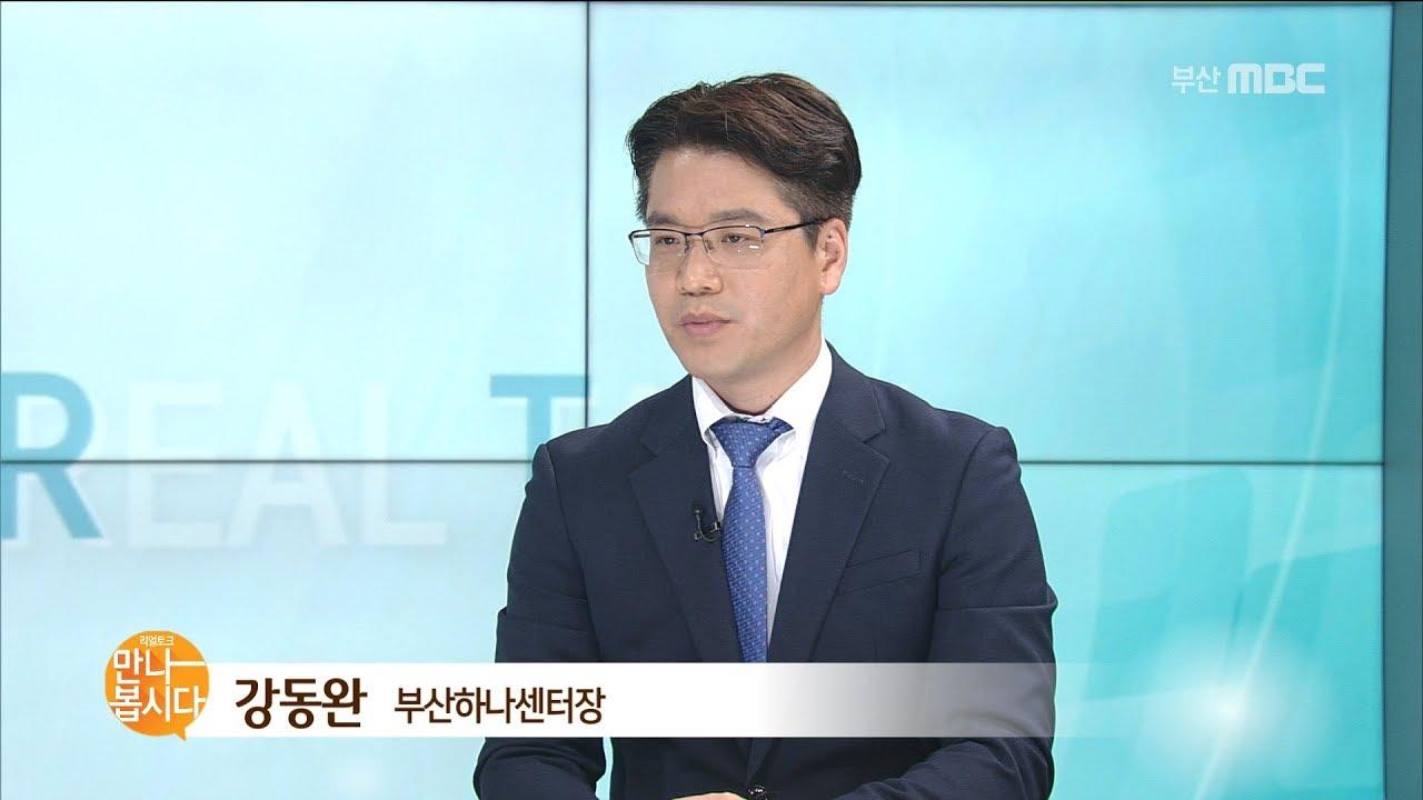 강동완 부산하나센터 센터장 다시보기