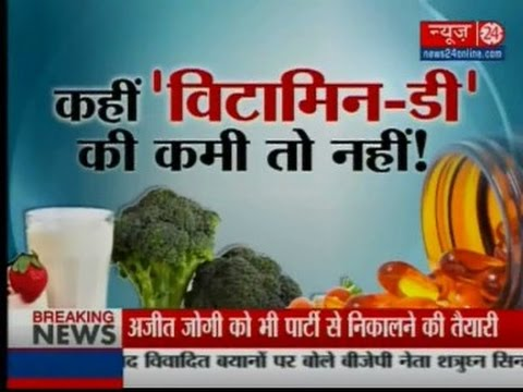 Video Sanjeevani | Benefits of vitamin D | Ayurvedic doctor Pratap Chauhan |