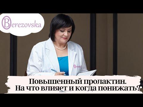 Повышенный пролактин - на что влияет и когда понижать - Др. Елена Березовская