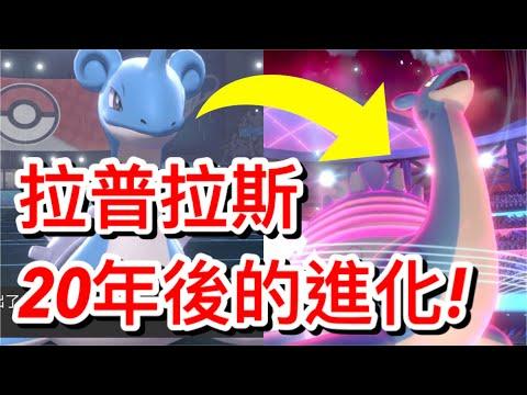 【寶可夢劍盾】乘龍終於有進化了 !(極巨化)