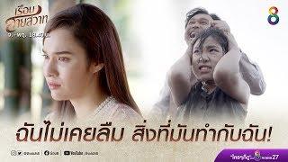 ฉันไม่เคยลืม สิ่งที่มันเคยทำกับฉัน! | เรือนสายสวาท | HIGHLIGHT EP.07 | Ruensaisawad