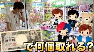 【UFOキャッチャー】10,000円で自分の景品が何個GETできるのか!?