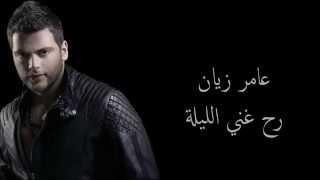Amer Zayan - Rah Ghani El layli Lyrics HD عامر زيان رح غني الليلة مع الكلمات تحميل MP3