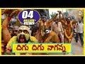 Digu Digu Naganna Video Song    Telangana Janapadalu    Telangana Folks