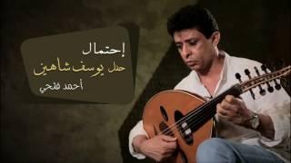 تحميل اغاني أحمد فتحى - إحتمال (حفل يوسف شاهين) MP3