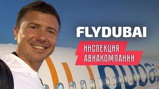 FlyDubai: инспекция авиакомпании Флай Дубаи, боинг 737