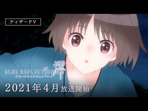 RPG遊戲《BLUE REFLECTION 幻舞少女之劍》將推出TV動畫
