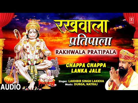rakhwala pratipala