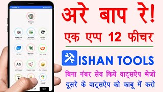 Ishan Tools App Review in Hindi | Send msg without saving number | Save Status | Awesome Tools App  IMAGES, GIF, ANIMATED GIF, WALLPAPER, STICKER FOR WHATSAPP & FACEBOOK